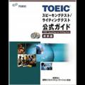 TOEIC SWテスト_公式問題集