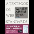 ウェブデザイン技能検定_参考図書