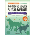 動物看護士統一認定試験_テキスト