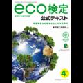 eco検定_公式テキスト
