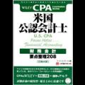 CPA(米国公認会計士)_テキスト