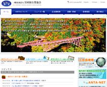 全国旅行業協会 国内旅行業務取扱管理者試験