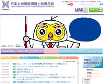 日本土地家屋調査士連合会 土地家屋調査士試験