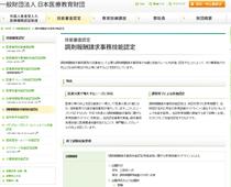 日本医療教育財団