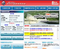 日本中国語検定協会 中国語検定