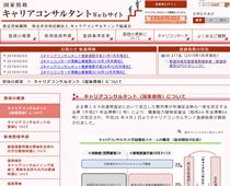 厚生労働省キャリアコンサルタントWebサイト
