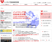 日本インドネシア検定協会 インドネシア語技能検定