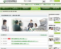 日本貸金業協会 貸金業務取扱主任者試験