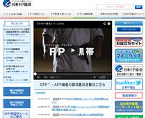 日本FP協会 ファイナンシャル・プランニング技能士