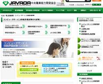 中央職業能力開発協会(JAVADA) コンピューターサービス技能評価試験