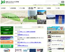 日本コンクリート工学会 コンクリート主任技士・コンクリート技士試験