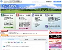 日本ガス機器検査協会 ガス主任技術者
