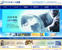 情報処理推進機構 ITパスポート試験