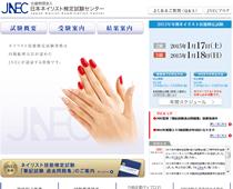 日本ネイリスト検定試験センター JNECネイリスト技能検定