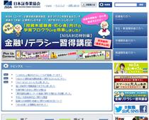 日本証券業協会 証券外務員資格試験