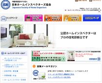 日本公認ホームインスペクターズ協会 公認ホームインスペクター(住宅診断士)