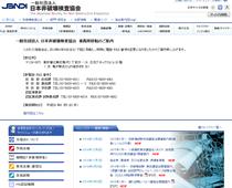 日本非破壊検査協会 非破壊試験技術者