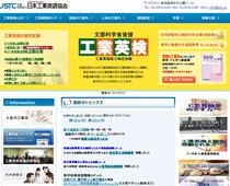 日本工業英語協会 工業英語能力検定(工業英検)