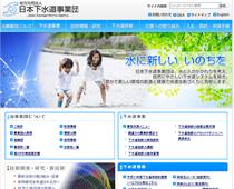 日本下水道事業団 下水道管理技術認定・下水道技術検定