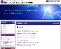 日本コンプライアンス・オフィサー協会 コンプライアンス・オフィサー認定試験