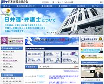 日本弁護士連合会 弁護士試験