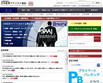 日本証券アナリスト協会 証券アナリスト(CMA)