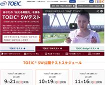 国際ビジネスコミュニケーション協会 TOEIC SWテスト