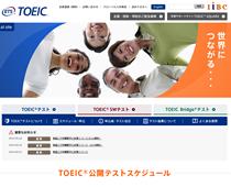 国際ビジネスコミュニケーション協会 TOEIC Bridge