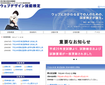 インターネットスキル認定普及協会 ウェブデザイン技能検定(ウェブ技能士)