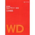 Webデザイナー検定_公式問題集