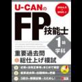 ファイナンシャルプランニング技能士_テキスト