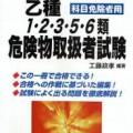 危険物取扱者_テキスト
