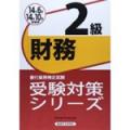 銀行業務検定_テキスト