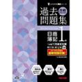 日商簿記検定_テキスト