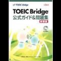 Toeic Bridge_テキスト