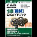 CAD利用技術者試験_テキスト