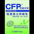 CFP資格試験_テキスト