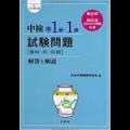 中国語検定_テキスト
