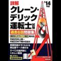 クレーン・デリック運転士免許試験_テキスト