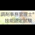 調剤事務管理士技能認定試験