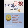 実用イタリア語検定(伊検)_テキスト
