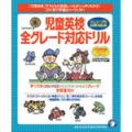児童英検_テキスト