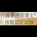 介護事務管理士技能認定試験