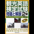 観光英語検定_テキスト