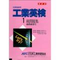 工業英語能力検定(工業英検)_テキスト