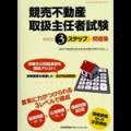 競売不動産取扱主任者試験_テキスト