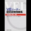 VEリーダー認定試験_テキスト
