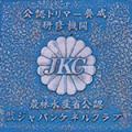 公認トリマー養成機関JKC