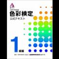 色彩検定_テキスト