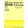 カラーコーディネーター検定_テキスト